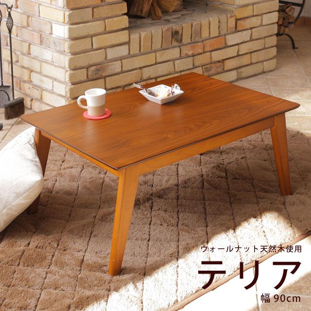 こたつ コタツ テーブル 長方形 幅90cm こたつテーブル 木製 ウォールナット おしゃれ コタツ 炬燵 家具調こたつ リビングこたつ 北欧 シンプル テリア90コタツ