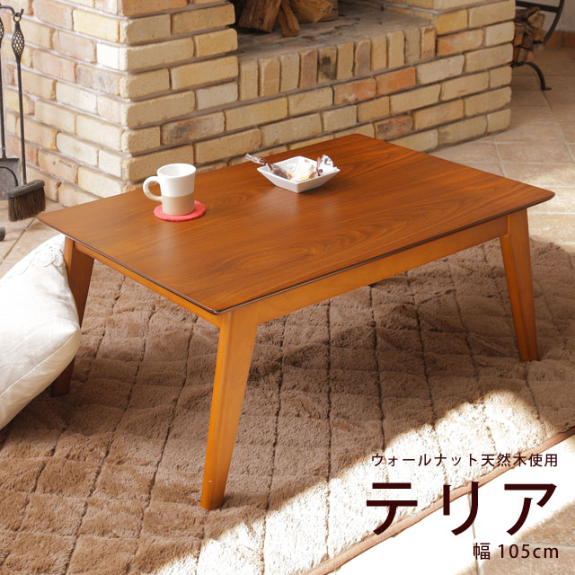 こたつ コタツ テーブル 長方形 幅105cm こたつテーブル 木製 ウォールナット おしゃれ コタツ 炬燵 家具調こたつ リビングこたつ 北欧 シンプル テリア105コタツ
