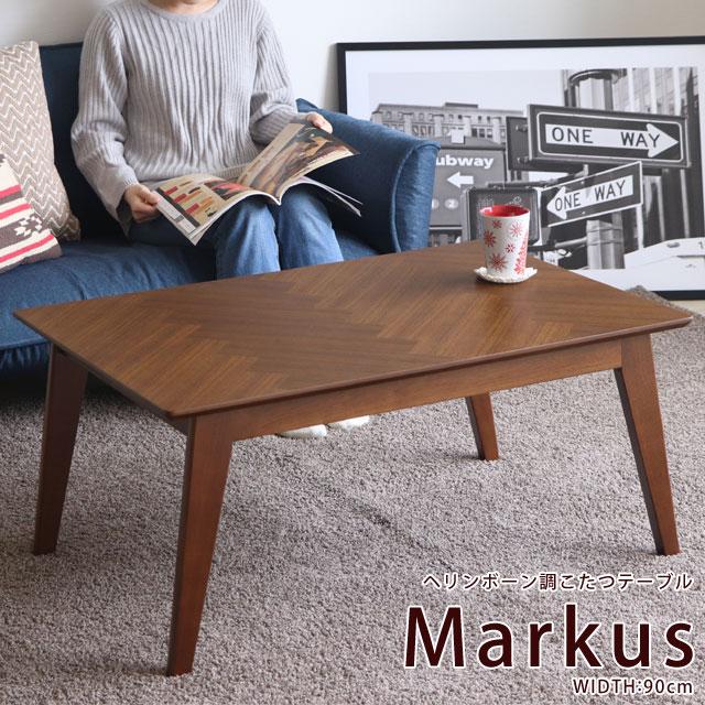 こたつ コタツ テーブル 長方形 幅90cm こたつテーブル 木製 ウォールナット おしゃれ コタツ 炬燵 家具調こたつ リビングこたつ 北欧 おしゃれ マルクス90コタツ