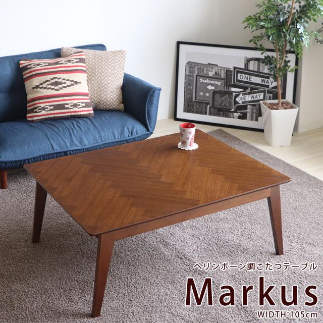 こたつ コタツ テーブル 長方形 幅105cm こたつテーブル 木製 ウォールナット おしゃれ コタツ 炬燵 家具調こたつ リビングこたつ 北欧 おしゃれ マルクス105コタツ