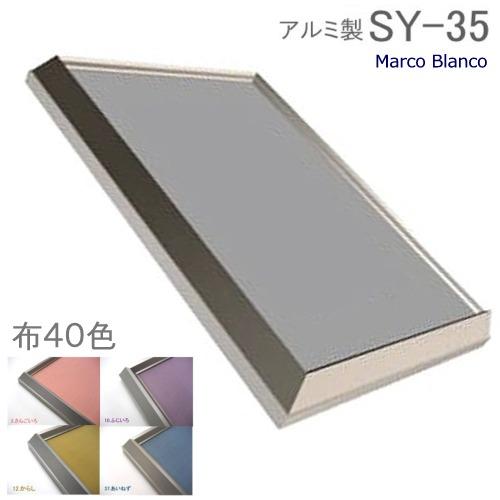 アルミスタンダード書道額  半切タテ1/4サイズ 【SY-35】 フリータイプ マット40色から選べます。