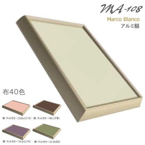 送料無料 アルミ書道額縁 【MA-108 ニッケルシルバー】 全懐紙サイズ  フリータイプ 布マットカラー40色からお選び下さい。