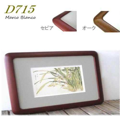 太めの隅丸額 【 D715 】 長方形90×45cm 木製 2色あります。 アクリル入り