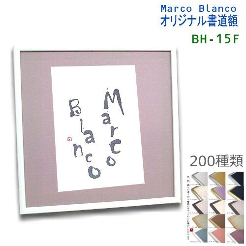 <正方形 55×55cm>200パターンからお選び頂けます!Marco Blanco オリジナル【アルミ製書道額 BH-15F】布マット付き アクリル入り