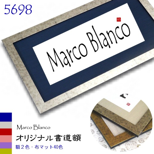 <70×35cm>80パターンからお選び頂けます。Marco Blanco オリジナル【木製書道額縁 5698】布マット付き アクリル入り水墨画・墨絵・習字・写真・中国画などにも