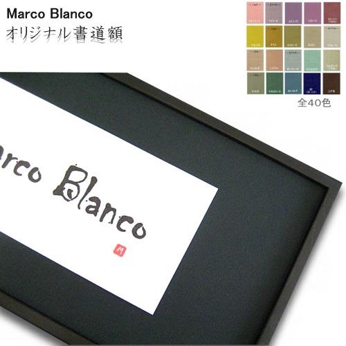 <50×50cm 半切1/4サイズにピッタリ>正方形布マット付き 40色からお選び頂けます。Marco Blanco オリジナル【木製書道額縁 816】黒(ブラック)アクリル入り水墨画・墨絵・ポスター・写真・などにも