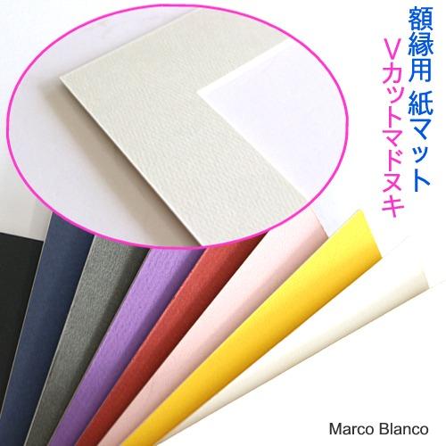 作品を引き立てる額縁用紙マット Vカット 刃先付 送料込 マドなしの3タイプ 豊富な色とサイズからお選びいただけます Vカットマドヌキ 9.9×9.9cm 正方形 与え 額縁用紙マット マットカラー40色から選べる10角サイズ