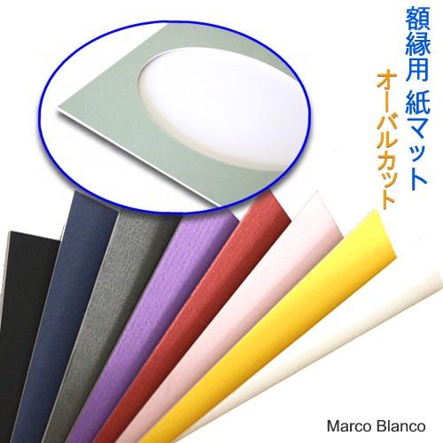 作品を引き立てる額縁用紙マット。円や楕円カットで作品にやわらかな味わいを豊富な色とサイズからお選びいただけます。 特注1000 【額縁用紙マット オーバルカット】  36色から選べます