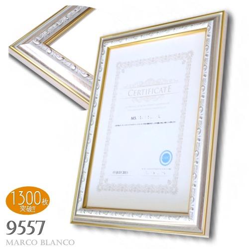 賞状額縁 B5 付与 9557 綺麗なシルバーの彫り模様 春の新作