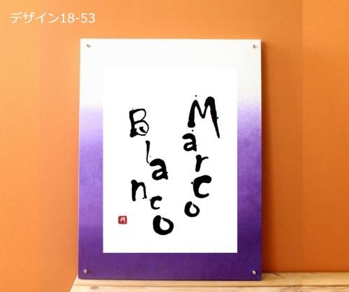 <半紙サイズ>50×38cm書道額縁 1点もの!お買い得品。。「アクリル額」(デザイン18-53)Marco Blanco オリジナルデザインフリー