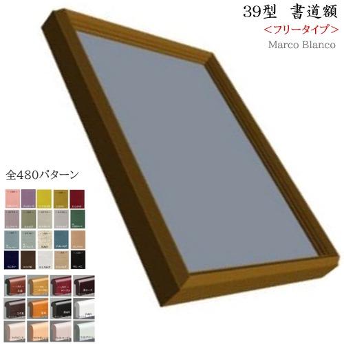 角型のスタンダード 書道額   【39型角】  半切1/2サイズ フリータイプ フレーム16色とマット40色から組み合わせて選べます。