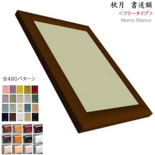 ふっくらしたボリュームのある書道額 半懐紙サイズ【秋月角型 フリータイプ】【秋月角型】 半懐紙サイズ フリータイプ フレーム16色とマット40色から組み合わせて選べます。, TSP+Plus:2954605b --- sunward.msk.ru
