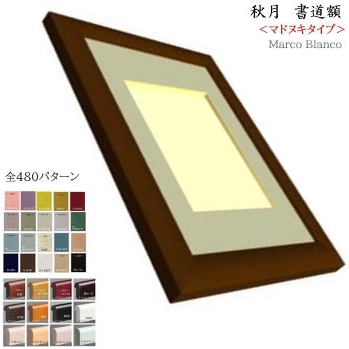 ふっくらしたボリュームのある書道額   【秋月角型】  半紙(小)サイズ 金オトシ(マドヌキ)タイプ フレーム16色とマット40色から組み合わせて選べます。