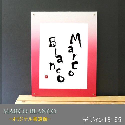 書道額縁 1点もの!お買い得品。。50×38cm 「アクリル額」Marco Blanco オリジナルデザインフリー 半紙サイズ(デザイン18-55)