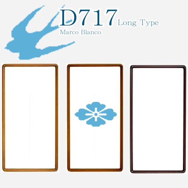90×45cm 長方形額縁 和風のスタンダード 【D717】隅丸木製・選べる3色 アクリル入り書道・水墨画・墨彩画・墨絵などに