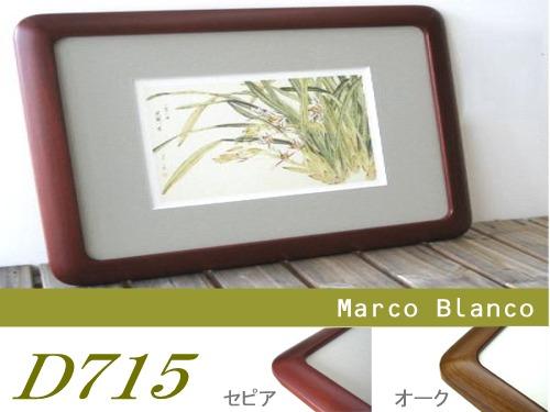 太めの隅丸額 手ぬぐい額【 D715 】 長方形 89×34cm 木製 2色あります。 アクリル入り