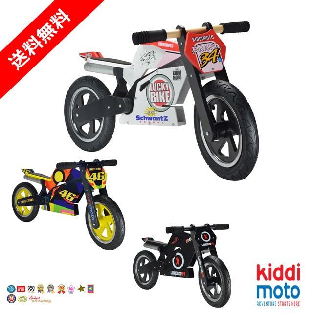 【送料無料】【UK発】バランスバイク ペダルなし自転車 キッズバイク 子ども用自転車 キディモト kiddimoto スーパーヒーロー シュワンツ Schwanz