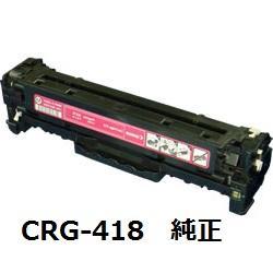 キヤノン(Canon) CRG-418MAG トナーカートリッジ418 マゼンタ 純正品