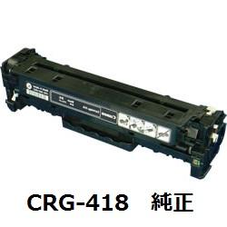 【メーカー純正品】キヤノン(Canon) CRG-418BLK トナーカートリッジ418 ブラック 純正品 【送料無料】【回収無料】