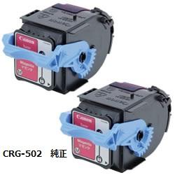キヤノン(Canon) CRG-502MAG2P トナーカートリッジ502 マゼンタ 2本パック 純正品 【送料無料】【回収無料】