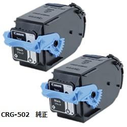キヤノン(Canon) CRG-502BLK2P トナーカートリッジ502 ブラック 2本パック 純正品 【送料無料】【回収無料】