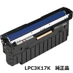 エプソン(EPSON) LPC3K17K 感光体ユニット モノクロ 純正品 【送料無料】【回収無料】