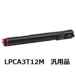 エプソン(EPSON) LPCA3T12M ETカートリッジ マゼンタ(大容量) 汎用品 【送料無料】【回収無料】
