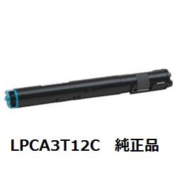 エプソン(EPSON) LPCA3T12C ETカートリッジ シアン(大容量) 純正品 【送料無料】【回収無料】