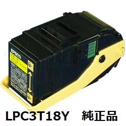 エプソン(EPSON) LPC3T18Y ETカートリッジ イエロー(大容量) 純正品 【送料無料】【回収無料】
