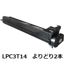 LPC3T14K/LPC3T14C/LPC3T14M/LPC3T14Y 【よりどり2本】 エプソン(EPSON)用 リサイクルトナー 【リサイクル即納品】【送料無料】【回収無料】【安心保証付】【リユース品】【後払い可】