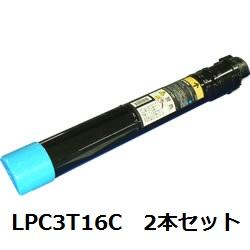 LPC3T16C ETカートリッジ シアン 【2本セット】 エプソン(EPSON)用 リサイクルトナー 【リサイクル即納品】【送料無料】【回収無料】【安心保証付】【リユース品】【後払い可】