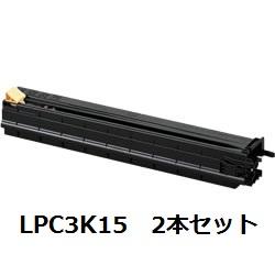 LPC3K15 感光体ユニット 【2本セット】 エプソン(EPSON)用 リサイクル感光体ユニット 【リサイクル即納品】【回収無料】【安心保証付】【リユース品】【後払い可】