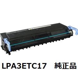 【メーカー純正品】エプソン(EPSON) LPA3ETC17 ETカートリッジ 純正品 【送料無料】【回収無料】