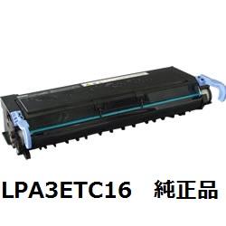 エプソン(EPSON) LPA3ETC16 ETカートリッジ 純正品 【送料無料】【回収無料】