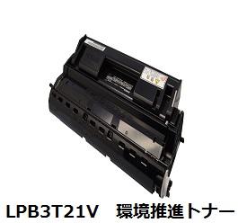 エプソン(EPSON) LPB3T21V ETカートリッジ 環境推進トナー 純正品 【送料無料】【回収無料】