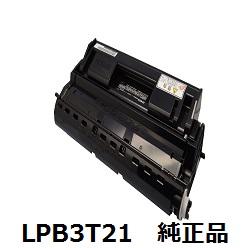 エプソン(EPSON) LPB3T21 ETカートリッジ(大容量) 純正品 【送料無料】【回収無料】
