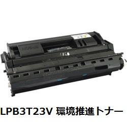 エプソン(EPSON) LPB3T23V ETカートリッジ 環境推進トナー 純正品 【送料無料】【回収無料】