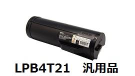 エプソン(EPSON) LPB4T21 ETカートリッジ Mサイズ 汎用品 【送料無料】【回収無料】