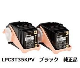 エプソン(EPSON) LPC3T35KPV 環境推進トナー ブラック Mサイズ 純正品 【送料無料】【回収無料】