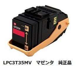 エプソン(EPSON) LPC3T35MV 環境推進トナー マゼンタ Mサイズ 純正品 【送料無料】【回収無料】