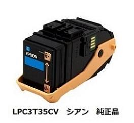 エプソン(EPSON) LPC3T35CV 環境推進トナー シアン Mサイズ 純正品 【送料無料】【回収無料】
