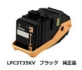 エプソン(EPSON) LPC3T35KV 環境推進トナー ブラック Mサイズ 純正品 【送料無料】【回収無料】