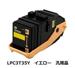 エプソン(EPSON) LPC3T35Y ETカートリッジ イエロー Mサイズ 汎用品【送料無料】【回収無料】
