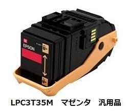 エプソン(EPSON) LPC3T35M ETカートリッジ マゼンタ Mサイズ 汎用品【送料無料】【回収無料】