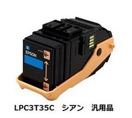 エプソン(EPSON) LPC3T35C ETカートリッジ シアン Mサイズ 汎用品【送料無料】【回収無料】