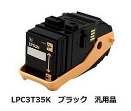 エプソン(EPSON) LPC3T35K ETカートリッジ ブラック Mサイズ 汎用品【送料無料】【回収無料】