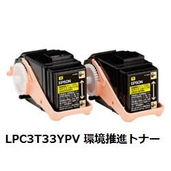 エプソン(EPSON) LPC3T33YPV 環境推進トナー イエロー 2本パック Mサイズ 純正品 【送料無料】【回収無料】