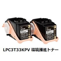エプソン(EPSON) LPC3T33KPV 環境推進トナー ブラック 2本パック Mサイズ 純正品 【送料無料】【回収無料】