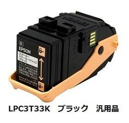 エプソン(EPSON) LPC3T33K ETカートリッジ ブラック Mサイズ 汎用品【送料無料】【回収無料】