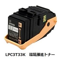 エプソン(EPSON) LPC3T33KV 環境推進トナー ブラック Mサイズ 純正品 【送料無料】【回収無料】